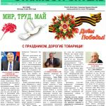 Vypusk-N2-may-2018-goda